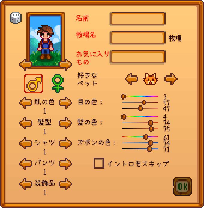 Character creation menu JA.png