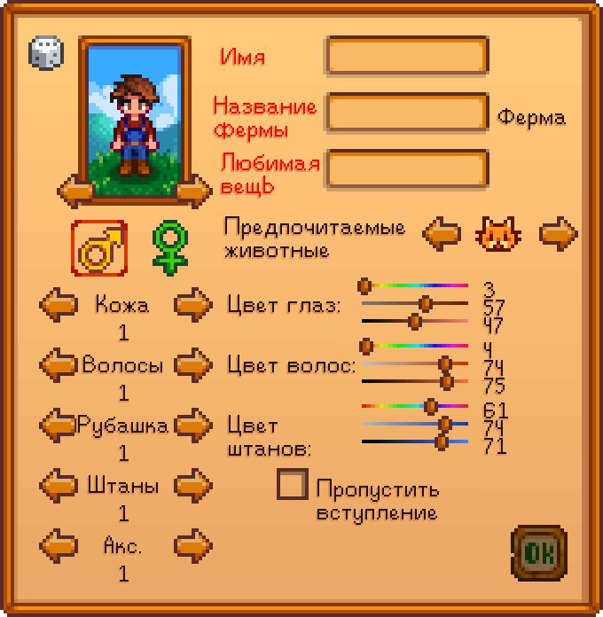 Character creation menu RU.png