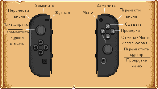 SwitchControllerMap RU.png