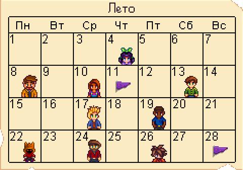 Calendar Summer RU.png