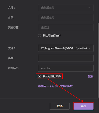 Gog galaxy select default executable ZH.png