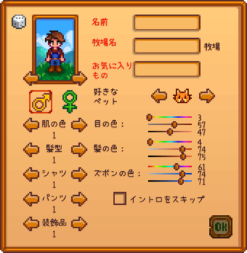 Character creation menu JA.png
