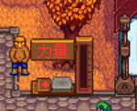 Stardew Valley Fair Smashing Stone ZH.png