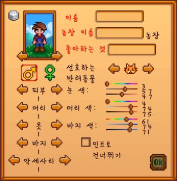 Character creation menu KO.png