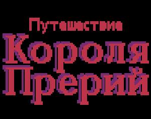 JOPK logo RU.png