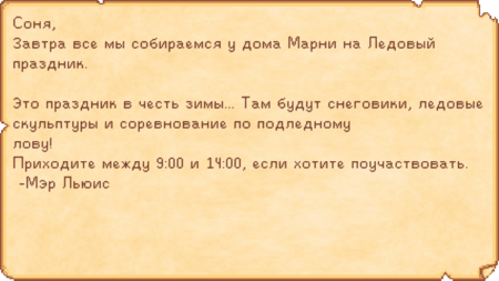 Festival of Ice Mail RU.png