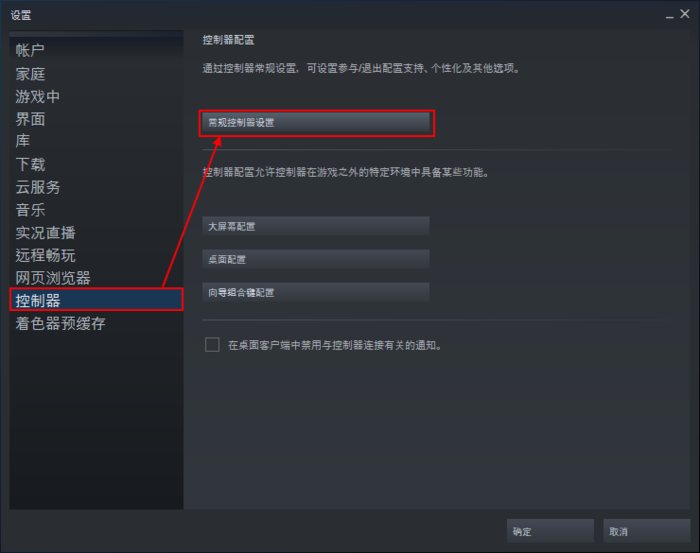 Modding - Player Guide - Troubleshooting - Steam Controller Support 01 ZH.png
