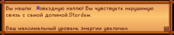 StardewFavorite RU.png
