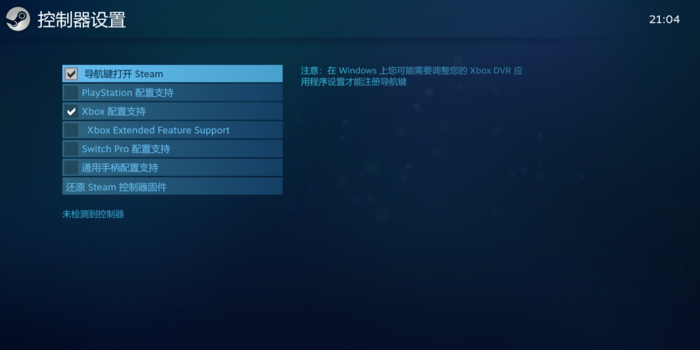 Modding - Player Guide - Troubleshooting - Steam Controller Support 02 ZH.png