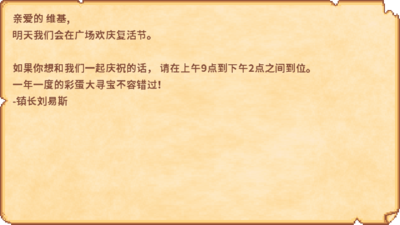 Egg Festival Mail ZH.png