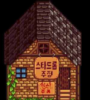 Saloon KO.png