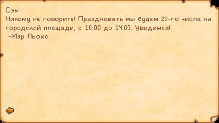 Никому не говорите! Праздновать мы будем 25-го числа на городской площади, с 10:00 до 14:00. Увидимся!